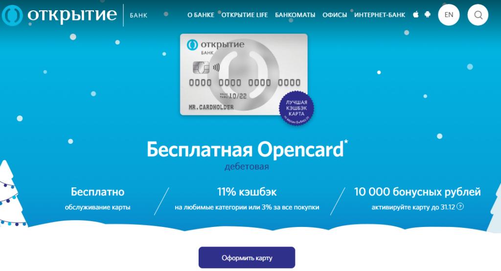 оформить кредит банк открытие онлайн lostfilm